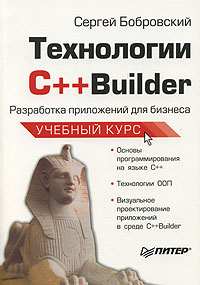 Технологии C++Builder. Разработка приложений для бизнеса