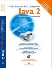 Практическое руководство по изучению Java