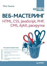 Веб-мастеринг. HTML, CSS, JavaScript, PHP, CMS, AJAX, раскрутка