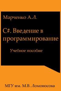 С#. Введение в программирование. Учебное пособие