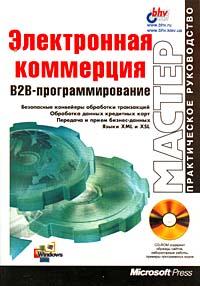 Электронная коммерция. B2B-пргограммирование