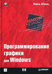 Программирование графики для Windows