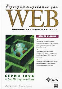Программирование для Web