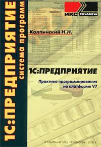 1С: Предприятие. Практика программирования на платформе 7.0