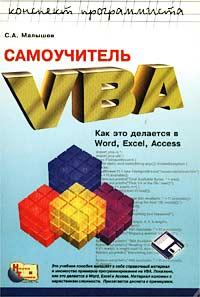 Самоучитель VBA. Как это делается в Word, Excel, Access