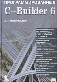 Программирование в C++Builder 6