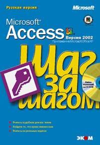Microsoft Access 2002. Шаг за шагом