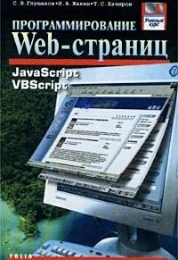 Программирование Web-страниц. JavaScript. VBScript