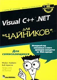 Visual C++ .NET для чайников