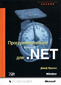 Программирование для Microsoft .NET