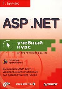 ASP.NET. Учебный курс