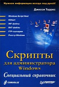 Скрипты для администратора Windows. Специальный справочник