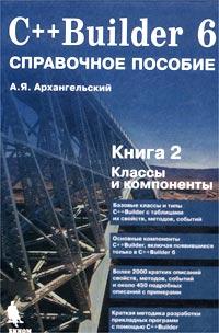 C++Builder 6. Справочное пособие. Книга 2. Классы и компоненты