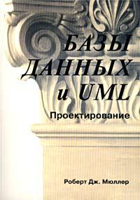 Базы данных и UML. Проектирование