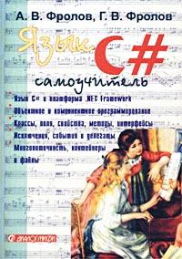 Язык C#. Самоучитель