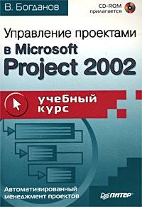 Управление проектами в Microsoft Project 2002