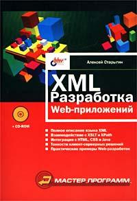XML: разработка Web-приложений