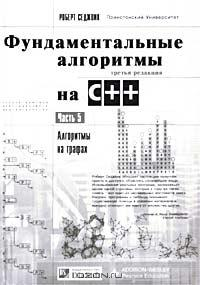 Фундаментальные алгоритмы на C++. Часть 5. Алгоритмы на графах