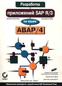 Разработка приложений SAP R/3 на языке ABAP/4