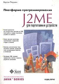 Платформа программирования J2ME для портативных устройств