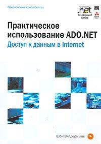 Практическое использование ADO.NET. Доступ к данным в Internet
