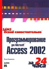 Освой самостоятельно программирование для Microsoft Access 2002 за 24 часа