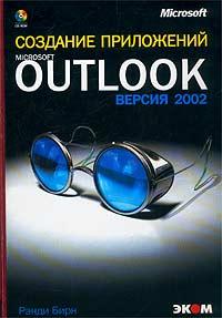 Создание приложений с помощью Microsoft Outlook. Версия 2002