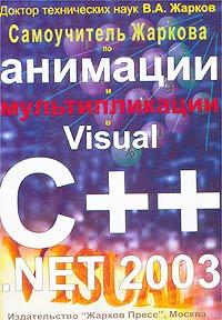 Самоучитель Жаркова по анимации и мультипликации в Visual C++ .NET 2003