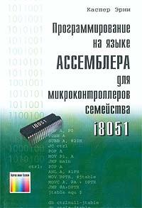 Программирование на языке Ассемблера для микроконтроллеров семейства i8051