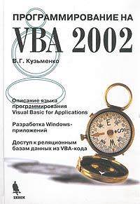 Программирование на VBA 2002