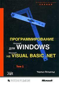 Программирование для Microsoft Windows на Microsoft Visual Basic .NET