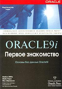 книга oracle первое знакомство