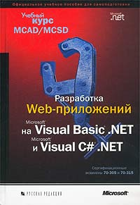 Разработка Web-приложений на Microsoft Visual Basic .NET и Microsoft Visual C# .NET. Учебный курс MC