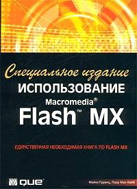 Использование Macromedia Flash MX. Специальное издание