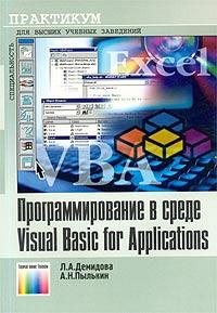 Программирование в среде Visual Basic for Applications