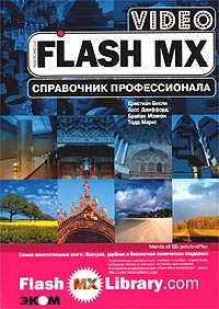 Flash MX Video. Справочник профессионала