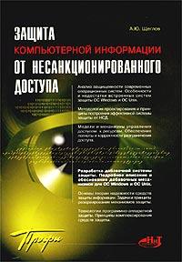 Защита компьютерной информации от несанкционированного доступа