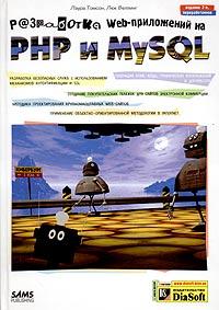 Разработка Web-приложений на PHP и MySQL