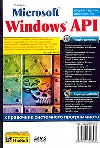 Microsoft Windows 2000 API. Энциклопедия программиста