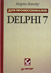 Delphi 7 для профессионалов