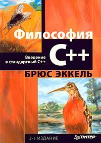 Философия C++. Введение в стандартный C++