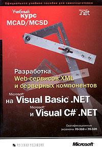 Разработка Web-сервисов XML и серверных компонентов на Microsoft Visual Basic .NET и Microsoft Visual C#.NET.