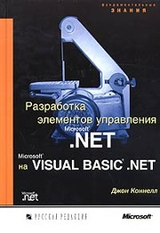 Разработка элементов управления Microsoft .NET на Microsoft Visual Basic .NET