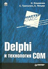 Delphi и технология COM
