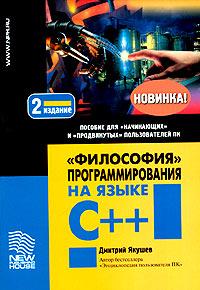 Философия программирования на языке C++