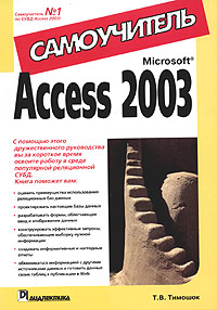 Microsoft Access 2003. Самоучитель