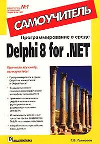 Программирование в среде Delphi 8 for .NET. Самоучитель