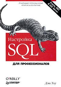 Настройка SQL. Для профессионалов