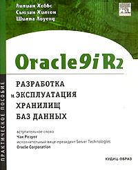 Oracle9iR2: разработка и эксплуатация хранилищ баз данных. Практическое пособие
