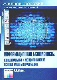 Информационная безопасность. Концептуальные и методологические основы защиты информации